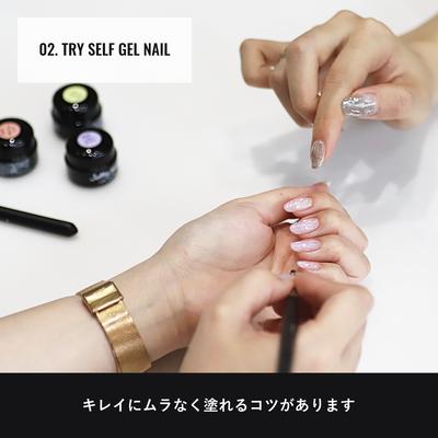 「はじめてのセルフジェルネイル」(無料:現地払い0円)準備〜塗り〜オフを体験
