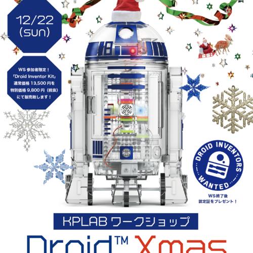 【12月ワークショップ】Droid™ X'mas
