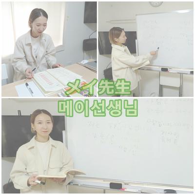 下北沢・イジイジ韓国語教室の体験レッスンの予約