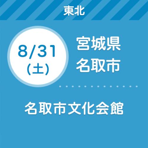 8月31日(土)名取市文化会館【無料】親子撮影会&ライフプラン相談会