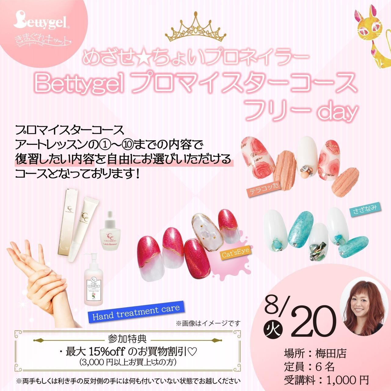 【大阪梅田】Bettygelプロマイスターコース フリーレッスンday