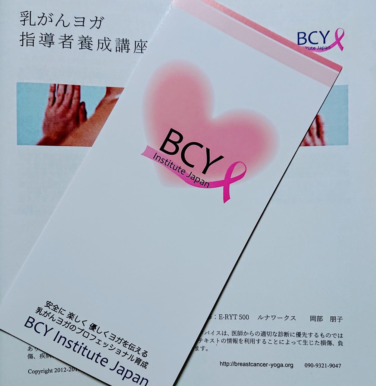 BCY勉強会《11/23》福岡