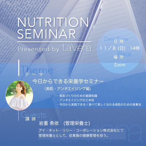 今日からできる栄養学セミナー