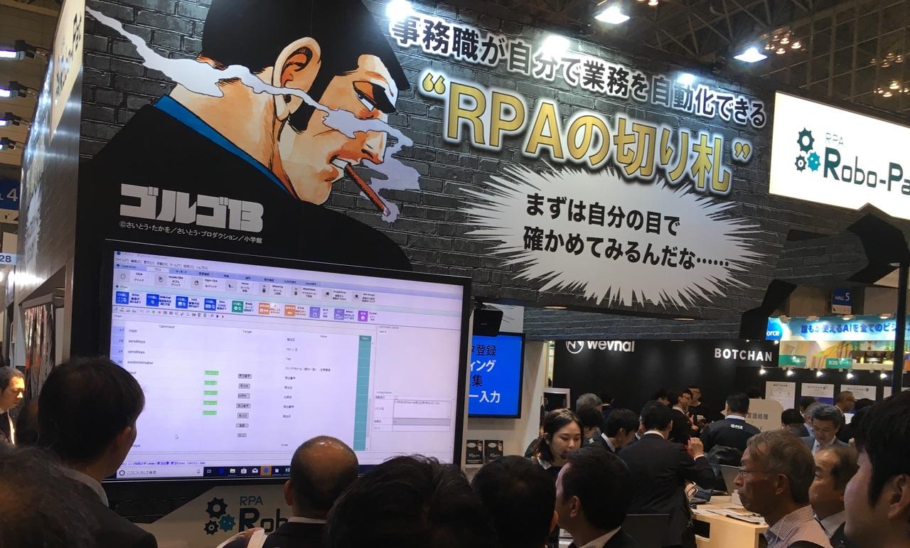 ロボパットDX・WEB展示会