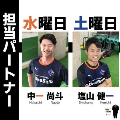 【One TEAMS】🔰ビギナープラン🔰 300円/回〜