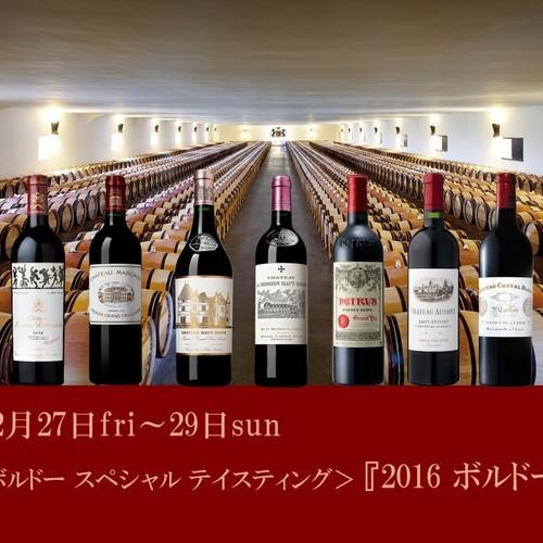 12月27日(金)~29日(日) 『2016年 ボルドー 9銘柄』