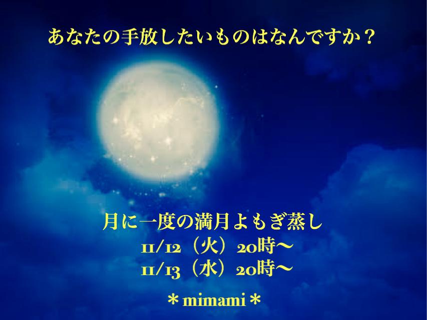 月に一度の満月よもぎ蒸し