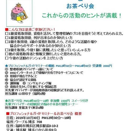 10/30(水)【博多】 プロフェショナルガイドセミナー(整理収納アドバイザー1級2級資格取得者向け)