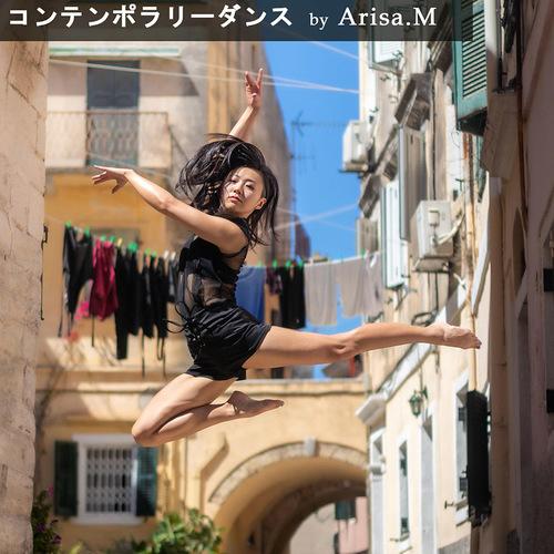 スペシャル☆ワークショップ「コンテンポラリーダンス」<60分> / Arisa