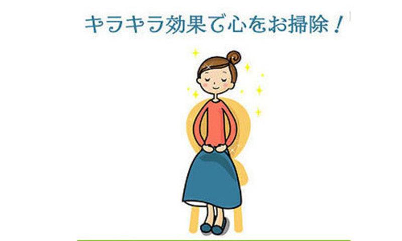 【キラキラ呼吸法コース】現地