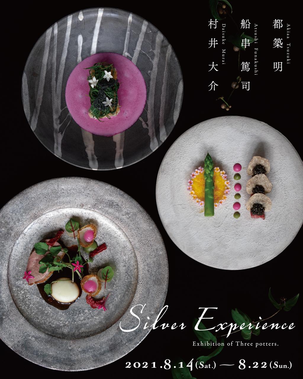 都築明・船串篤司・村井大介 3人展『Silver Experience』初日予約フォーム