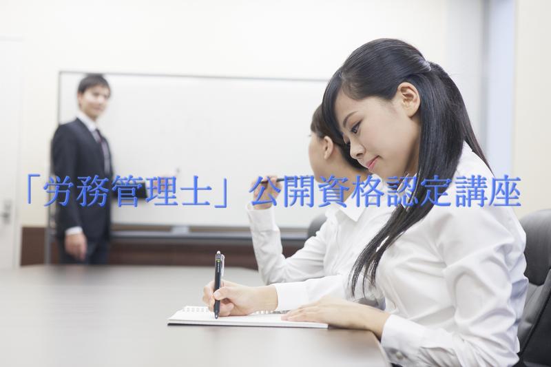 「労務管理士資格認定講座」ネット予約受付ページ[八尾市]