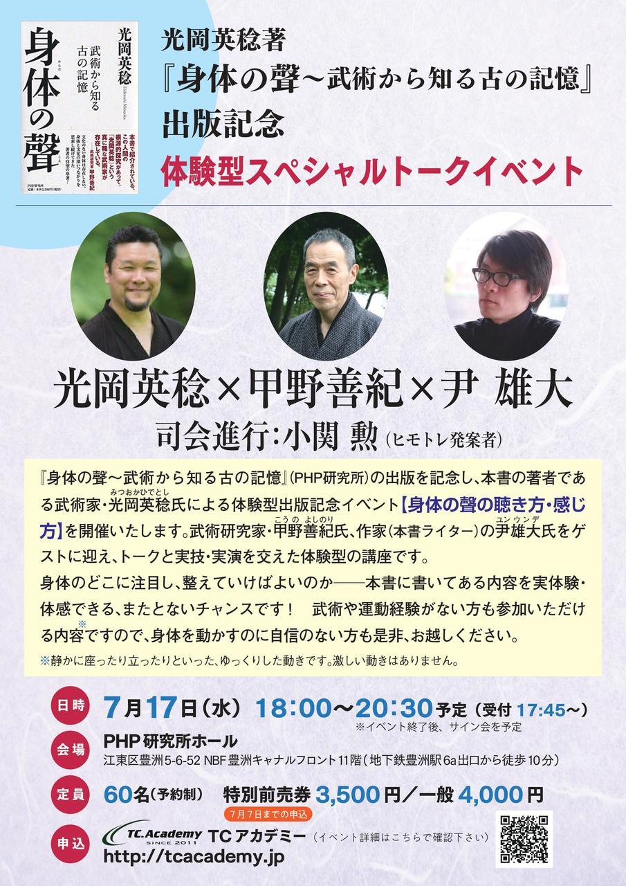 7月17日 身体の聲〜武術から知る古の記憶 出版記念 体験型スペシャル・トークイベント