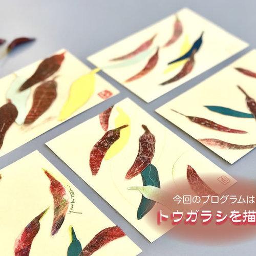 2019年10月15日(火) 浦安市にて【U de 臨床美術部ワークショップ】「トウガラシを描く」