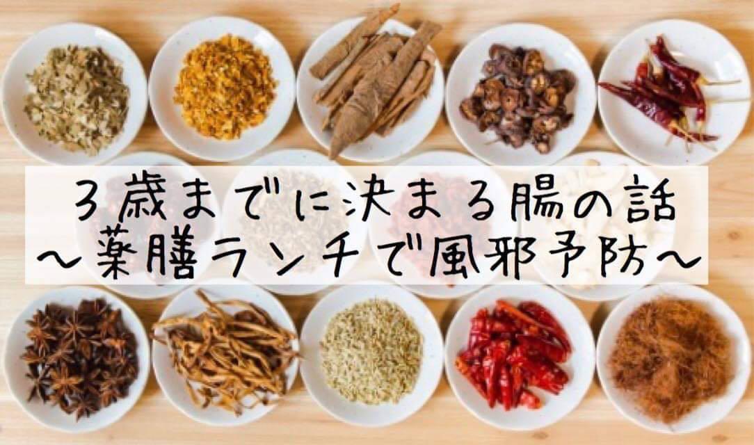 1/30  3歳までに決まる腸の話 〜薬膳ランチで風邪予防〜