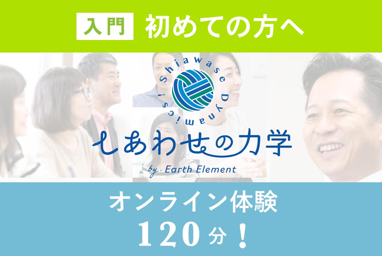 【初めての方へ】しあわせの力学/個性學 オンライン体験120分(zoom)