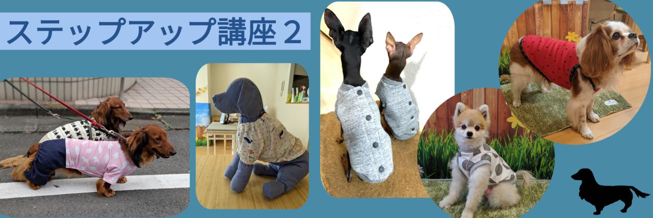ステップアップ講座2(月1回×6か月)★動物愛護支援対象レッスン