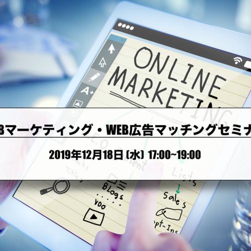 【残り5名限定】WEBマーケティング・広告企業とのマッチングセミナー