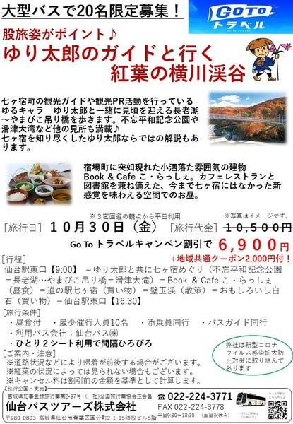 股旅姿がポイント♪ ゆり太郎のガイドと行く紅葉の横川渓谷 10月30日(金)☆出発決定!