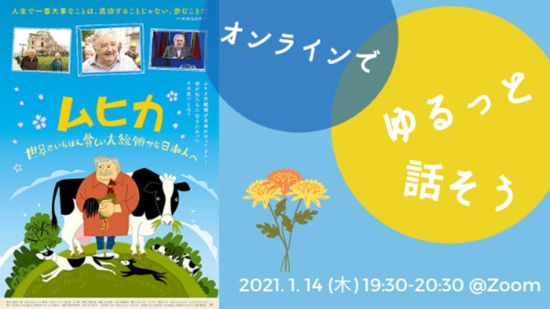 1月14日夜開催!オンラインでゆるっと話そう 『ムヒカ  世界でいちばん貧しい大統領から日本人へ』