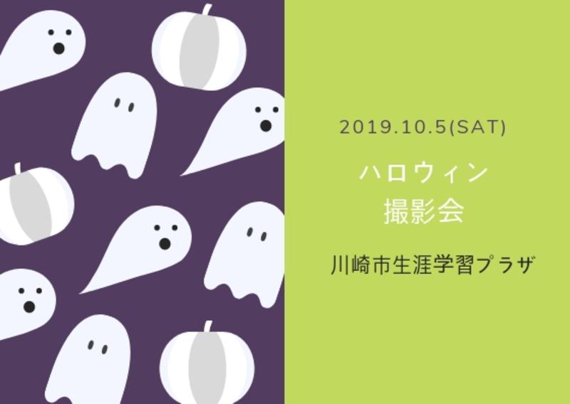 【土曜】ハロウィン撮影会【小杉駅より徒歩12分】