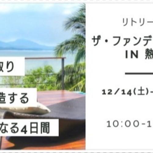 アクセス ザ・ファンデーションクラス 12月 熱海(宿泊可)