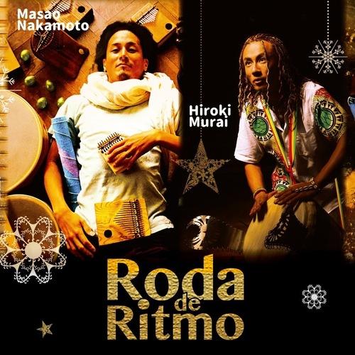 【福岡】カリンバ・ジャンベ・グーダドラム♫ 心地よい音とリズムのセッションライブ Roda de Ritmo3