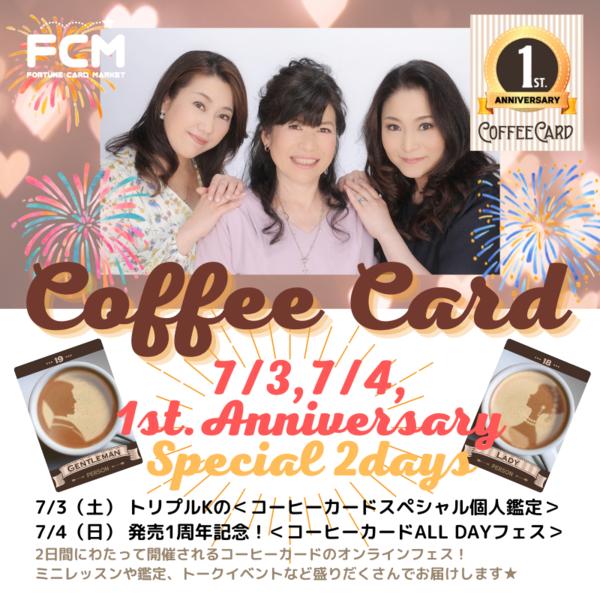 7/3(土)Coffee Card Special2days 1日目【トリプルKのスペシャル個人鑑定】
