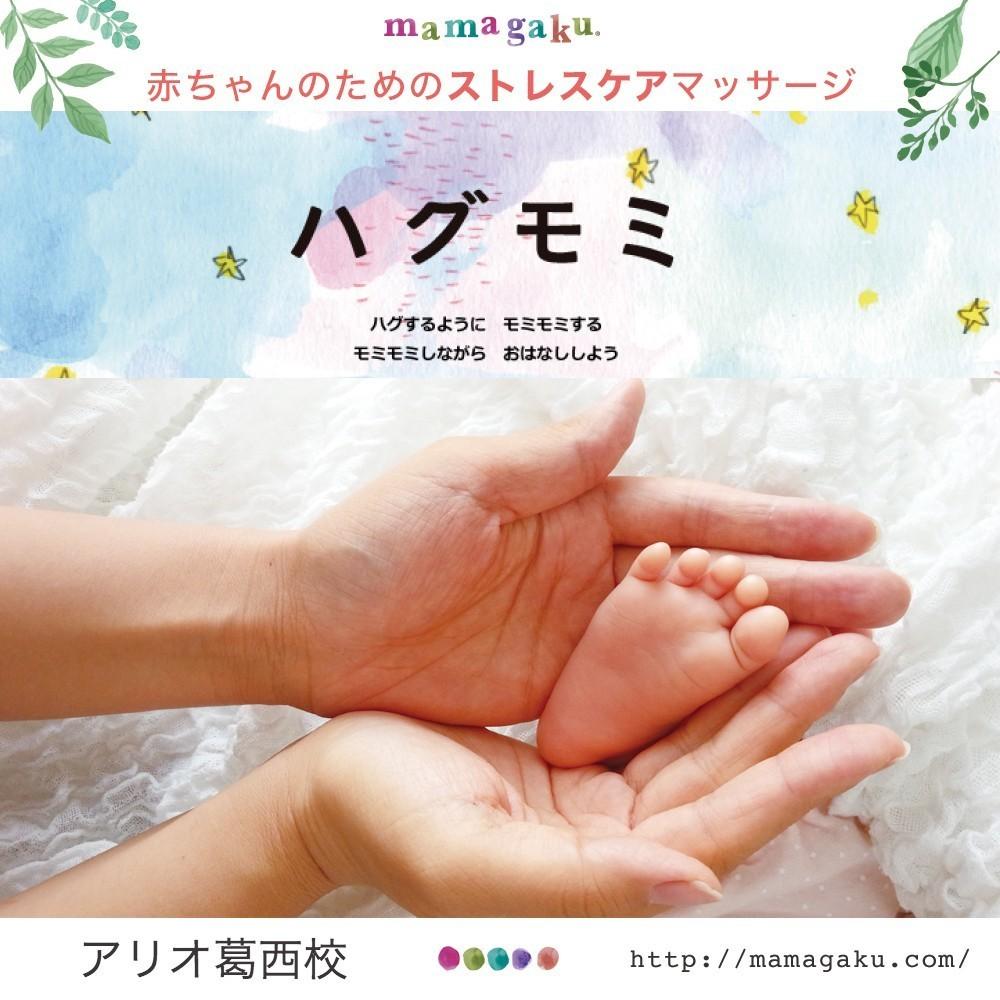 NEW!【生後2ヶ月〜つかまり立ち】赤ちゃんのためのストレスケアマッサージ ハグモミ