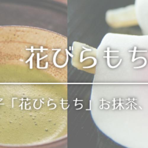 【新春 Lien Plaza Work Shop】新春茶席 ~花びらもちとお抹茶~
