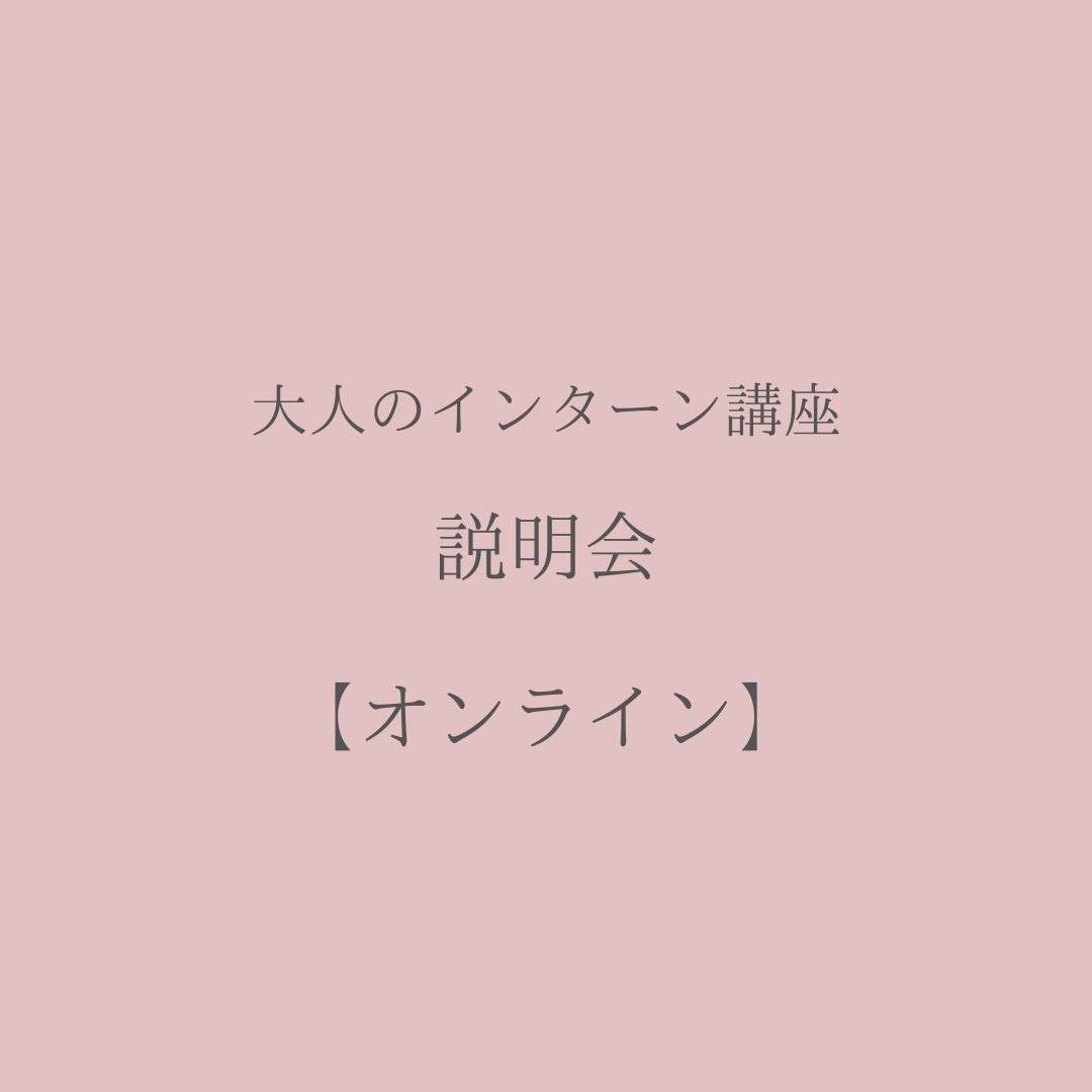 【オンライン】大人のインターン講座 説明会