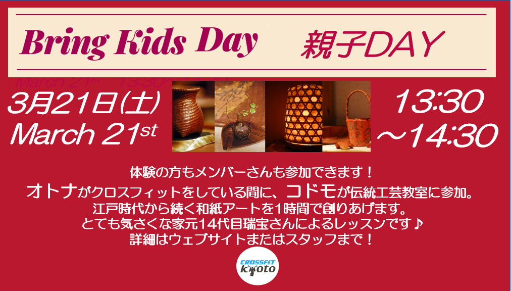 【Crossfit申込】3月21日は親子DAY! March 21st Bring Your Kids Day !