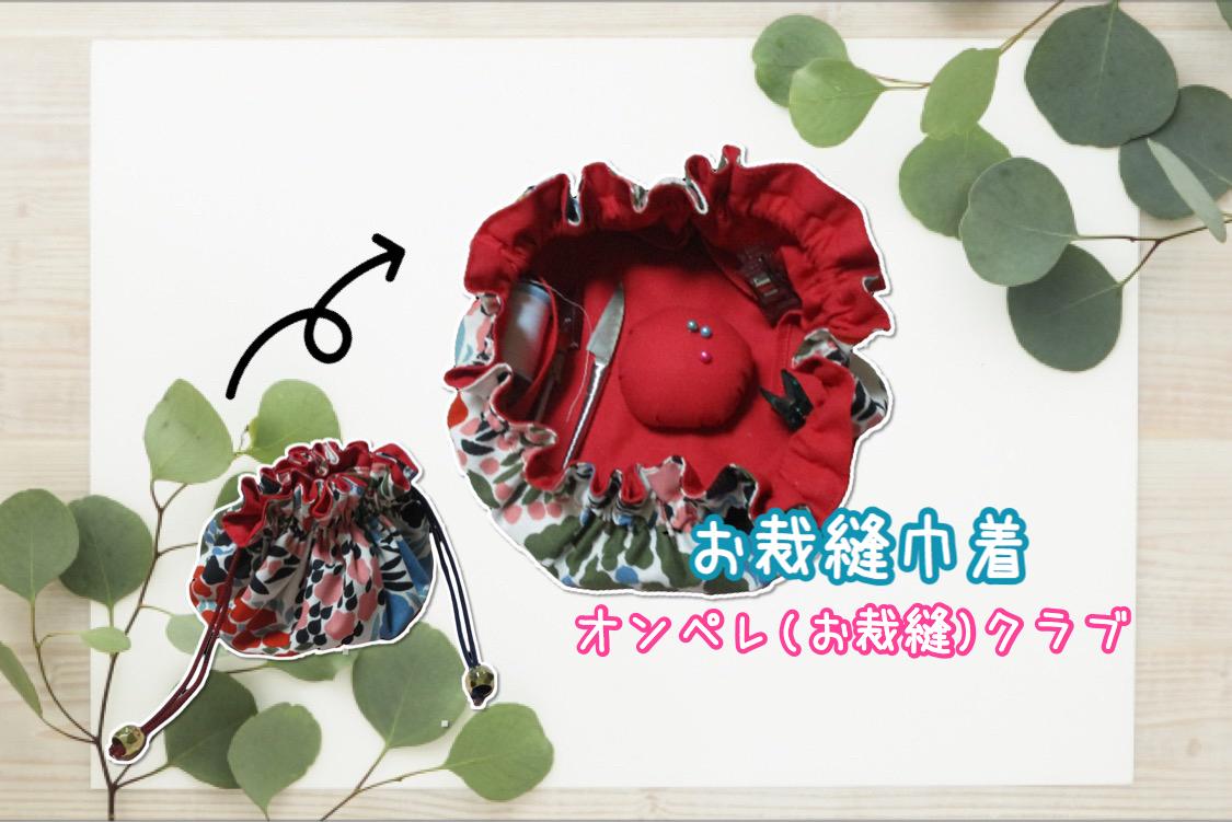 【2/15(土)開催】 マリメッコファブリックで作る お裁縫巾着 初級 *ランチ付き