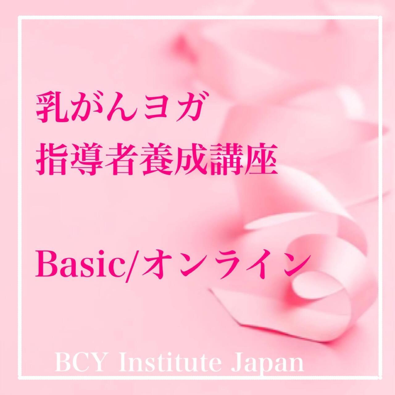 2021.6.16【オンライン】乳がんヨガ指導者養成講座(ベーシック):高橋かおる先生