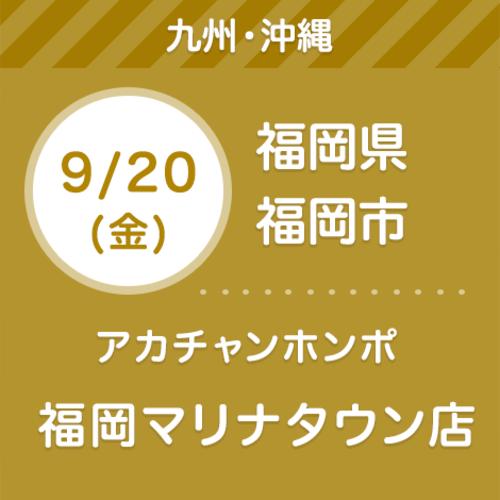 9月20日(金)アカチャンホンポ 福岡マリナタウン店【無料】親子撮影会&ライフプラン相談会