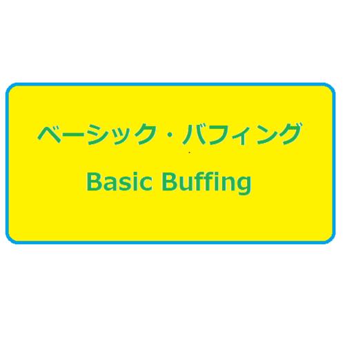 ベーシック・バフィング (BB) Basic Buffing