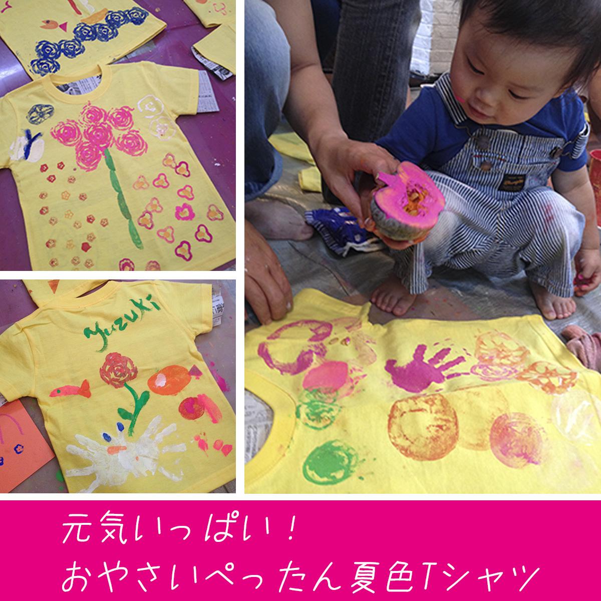 7月Little★おやさいぺったん夏色Tシャツ