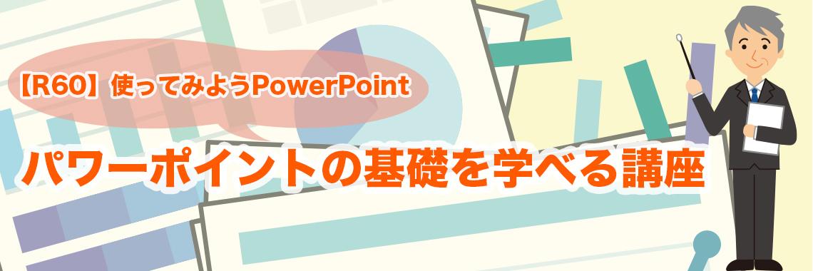 【R60】使ってみようPowerPoint ~パワーポイントの基礎を学べる講座!~