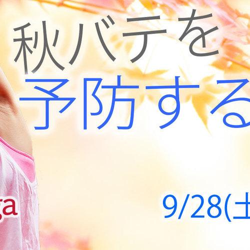 9/28(土)秋バテを予防する陰ヨガ(レンタルマットあり)