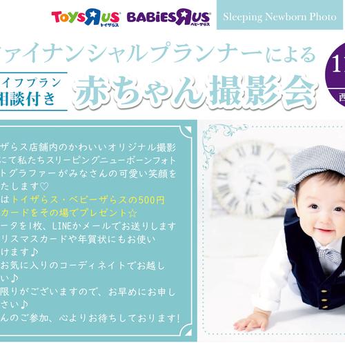 11/24(日)ファイナンシャルプランナーによるライフプラン相談付き赤ちゃん撮影会 in トイザらス西春日井店
