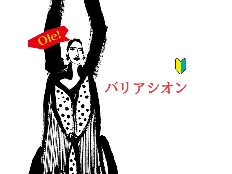 【大阪校】🔰バリアシオン(タンゴス)