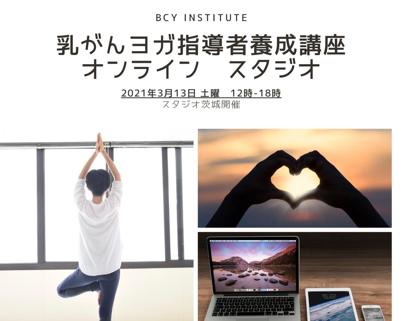2021.3.13【オンライン/茨城県スタジオ】乳がんヨガ指導者養成講座
