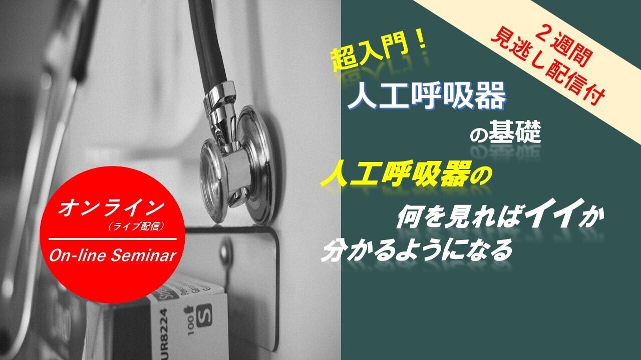 【オンライン】超入門!人工呼吸器の基礎 ~人工呼吸器の何を見ればイイのか分かるようになる~
