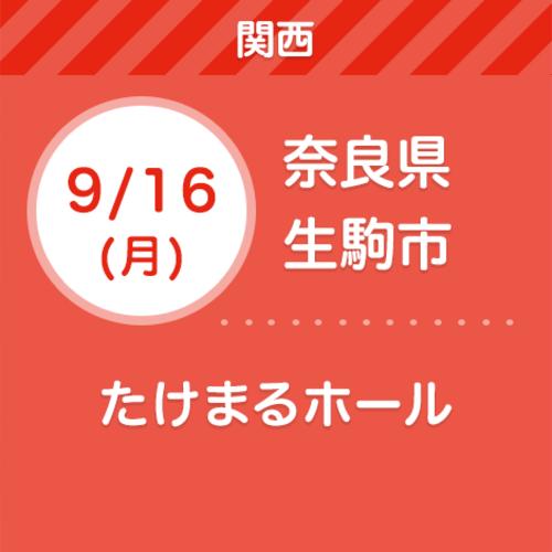 9月16日(月)たけまるホール【無料】親子撮影会&ライフプラン相談会
