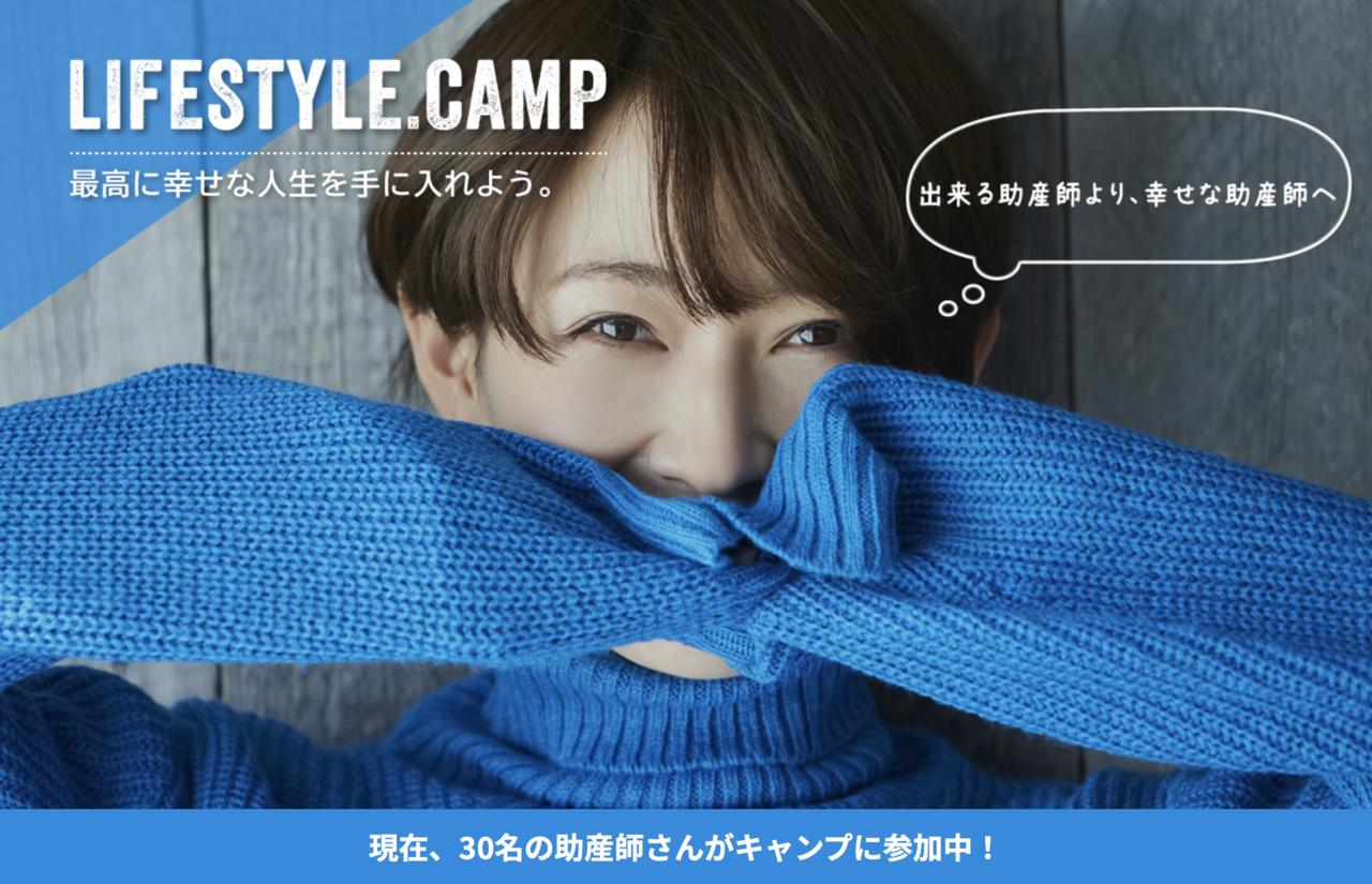 ライフスタイルキャンプ体験@じょさんし大学9期生限定