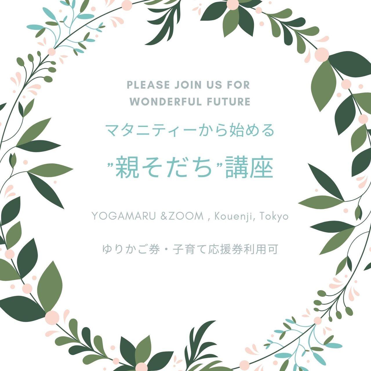 "Studio: マタニティーから始める""親育ち""講座"