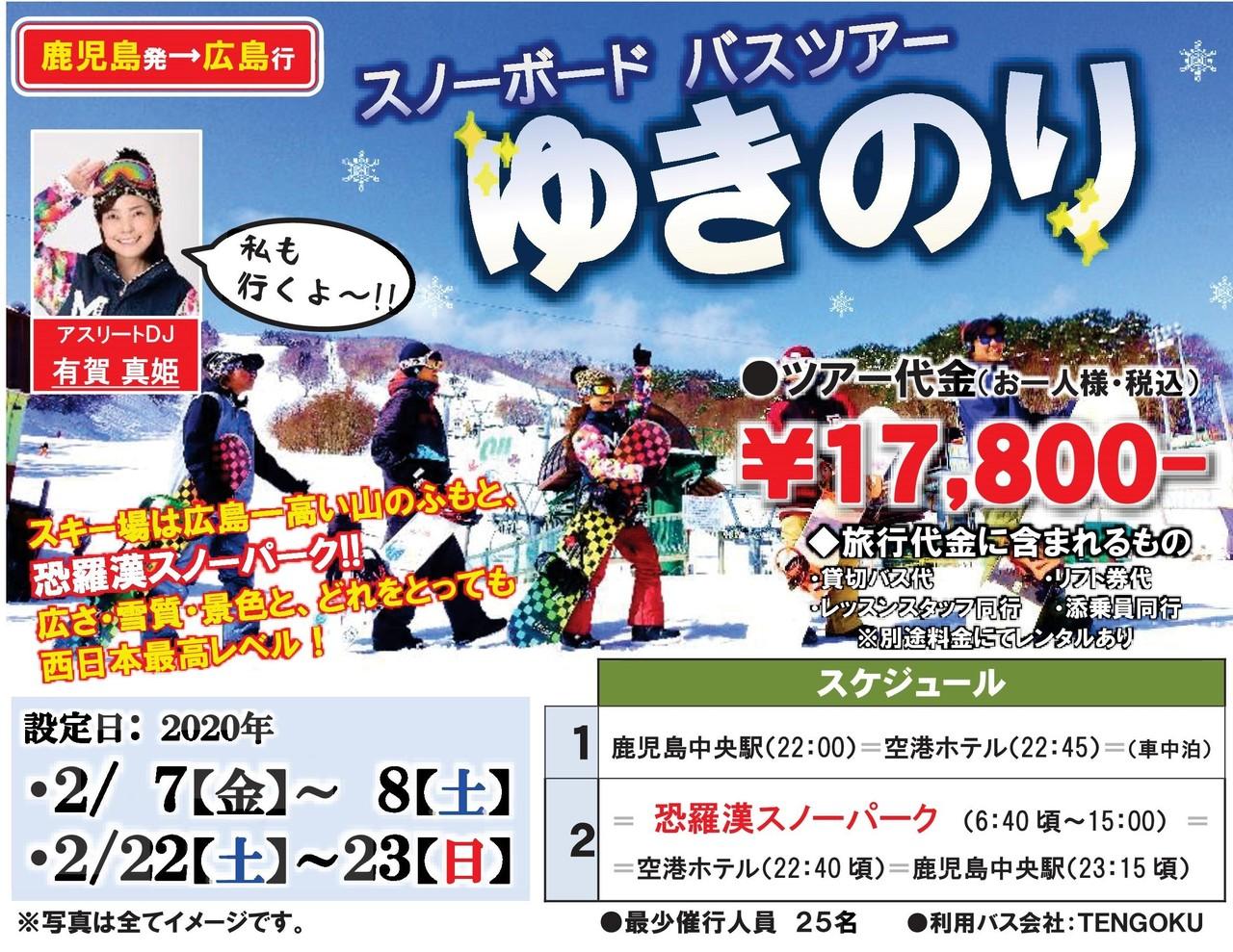 スノーボードバスツアー★ゆきのり★2日間