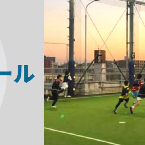 8月5日開催!横浜短期サッカーフィジカルスクール(石原塾スクール生用)