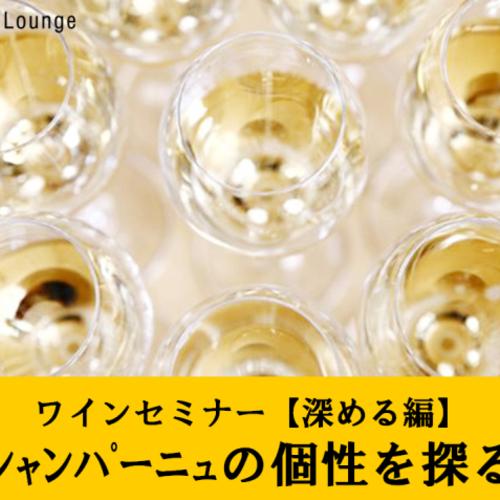 丸の内Lounge 10月23日(水)ワインセミナー【深める編】のご案内