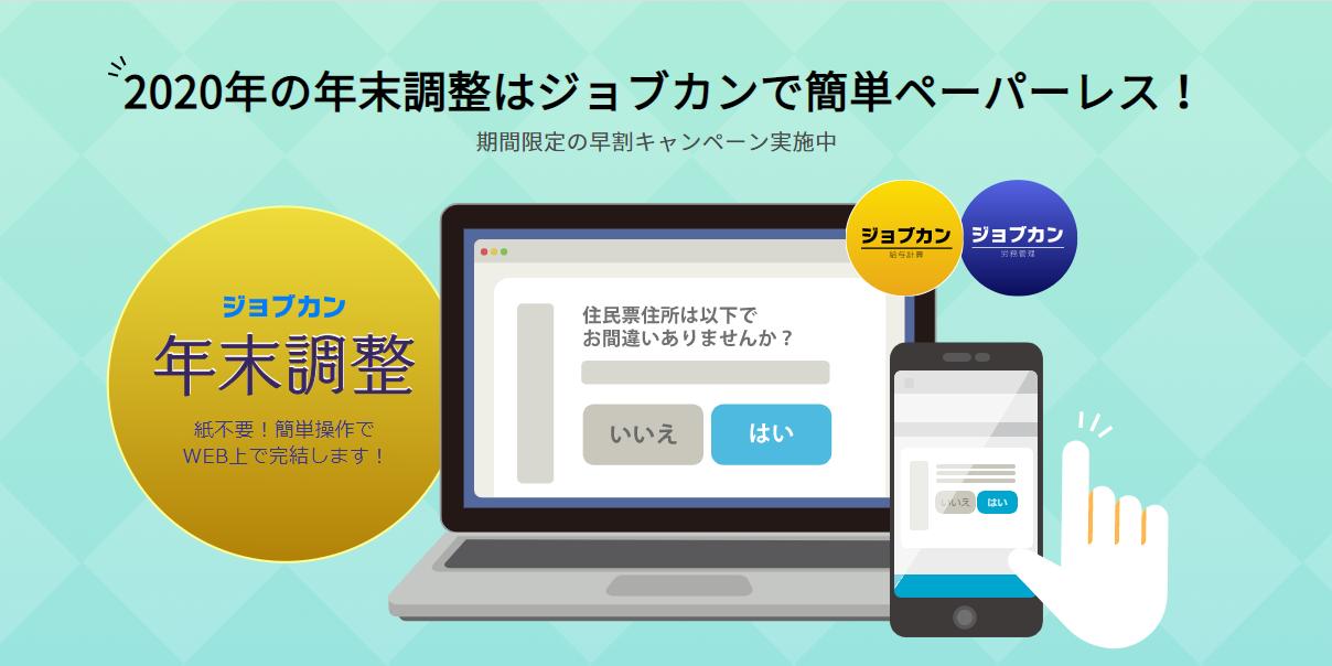 はじめてのペーパーレス年末調整入門Webセミナー【ジョブカン年末調整】